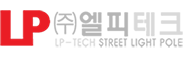 가로등주 전문생산업체